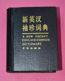 新英汉袖珍词典.