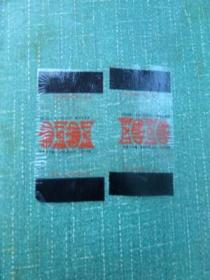 糖纸(朱古力,两张)