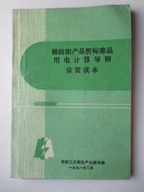 棉纺织产品折算标准品用电计算导则宣贯读本