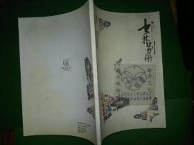 书林别册(2006听巴山夜雨/评渝州书香)