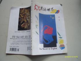 英语世界 1995.8