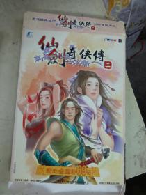 剑仙奇侠传(二)【4碟光盘+使用手册】