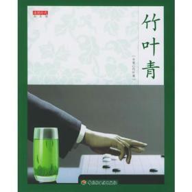 竹叶青/品茶馆