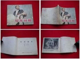 《爱美丽雅》胡克文绘,上海1984.1出版,2146号,连环画,