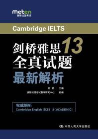 剑桥雅思13全真试题最新解析