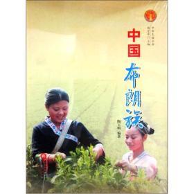 中华民族全书:中国布朗族