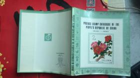 Postage Stamp Catalogue of The Peioles Republic of China 1949-1980 中国人民共和国邮票目录1949-1980