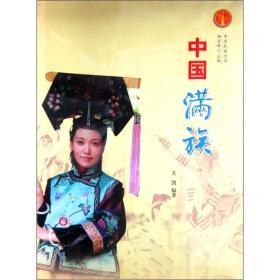 中华民族全书:中国满族