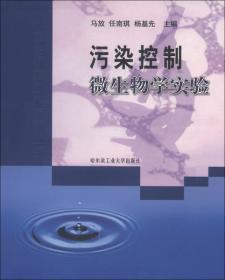 污染控制微生物学实验