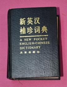 新英汉袖珍词典 .