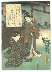 日本浮世绘 三代豊国画   源氏物语 榊  嘉永六年1853年 佐野喜板 小虫损 1枚 日本真品货源