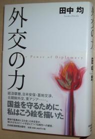 ☆日文原版书 外交の力 [単行本] 田中均 日本外交战略