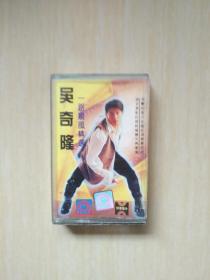 老磁带:吴奇隆专辑一路顺风精选