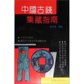 中国古钱集藏指南 32开 原价14.80