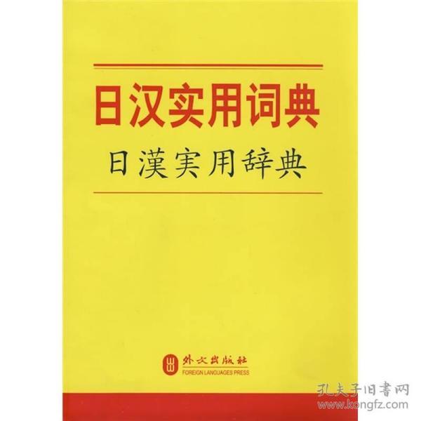 日汉实用词典