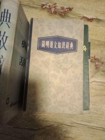 简明语文知识辞典(馆藏)