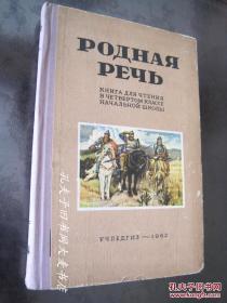 俄文原版《俄罗斯语言》(布脊精装,精美插图本)