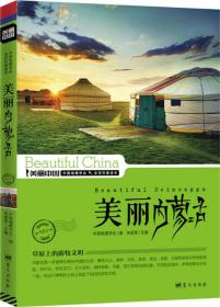 美丽中国:美丽内蒙古