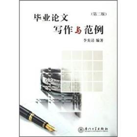【二手包邮】毕业论文写作与范例(第二版) 李炎清 厦门大学出版社