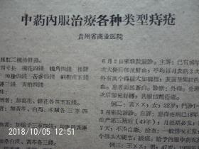 中药内服治疗各种类型痔疮——贵阳省商业医院     中医复印资料 (1页A4纸)