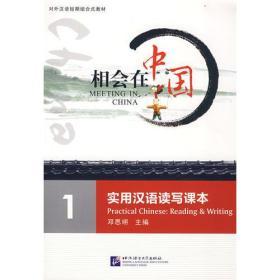 相会在中国——实用汉语读写课本 1(含1CD)