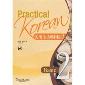 实用生活韩国语2