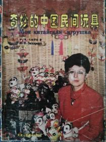奇妙旳中国民间玩具