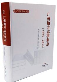 广州地方志事业志 专著 1984-2014 广州市人民政府地方志办公室编 guang zhou di f9787218100135广东人民出版社
