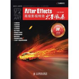 After Effects高级影视特效火星风暴