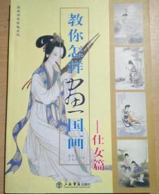 书名:教你怎样画国画:仕女篇 作者:  赵国经 王美芳等绘 出版社:  上海书店出版社 ISBN:  9787806784934