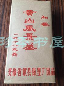 1974年 安徽省歙县徽墨厂 黄山风景墨套墨 18锭/包mt807