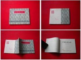 《中国成语故事》8,上海1979.5一版一印,50万册,4641号,连环画