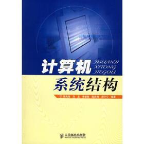 计算机系统结构  张先俊 人民邮电出版社 9787115128751
