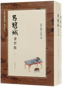 吕碧城著作集(套装共2册)