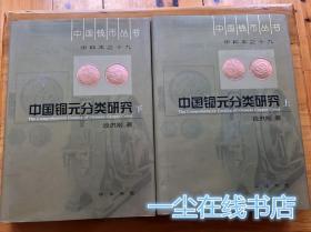 中国钱币丛书甲种本之十九-中国铜元分类研究上下两册一起出,正版书籍收藏级工具书