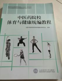 中医药院校体育与健康统编教程