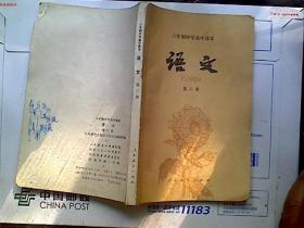 六年制中学高中课本语文第六册