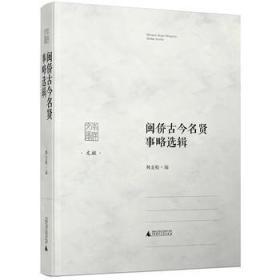 闽侨古今名贤事略选辑 林金枝  出版 广西师范大学出版社  9787559806864