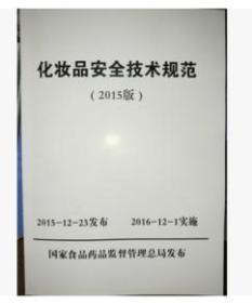 化妆品安全技术规范(2015版