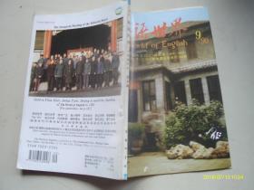 英语世界 1996.9