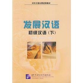 发展汉语初级汉语(下)——对外汉语长期进修教材