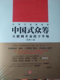 中国式众筹互联网革命的下半场
