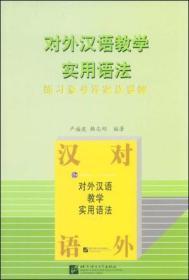 《对外汉语教学实用语法》练习参考答案及要解