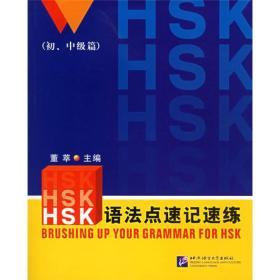 HSK语法点速记速练(初中级篇)