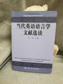 当代英语语言学文献选读/外国语言文学学术论丛