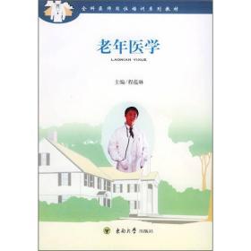 老年医学 程蕴琳 主编,卜行宽 等 编 东南出版社 9787810897518