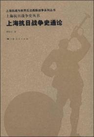 上海抗日战争史通论