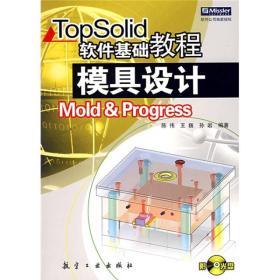 TopSolid软件基础教程:模具设计