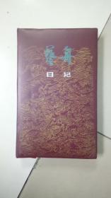 艺舟  日记本  名家画作插图  每一内页均有 历代诗词