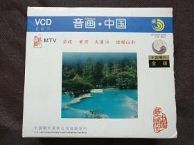 音乐风光片:音画·中国 MTV (4VCD)【全新未拆封!】